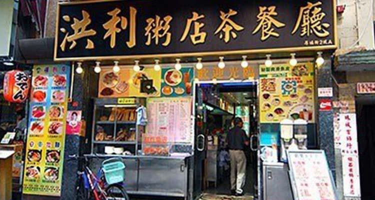 洪利粥店茶餐廳